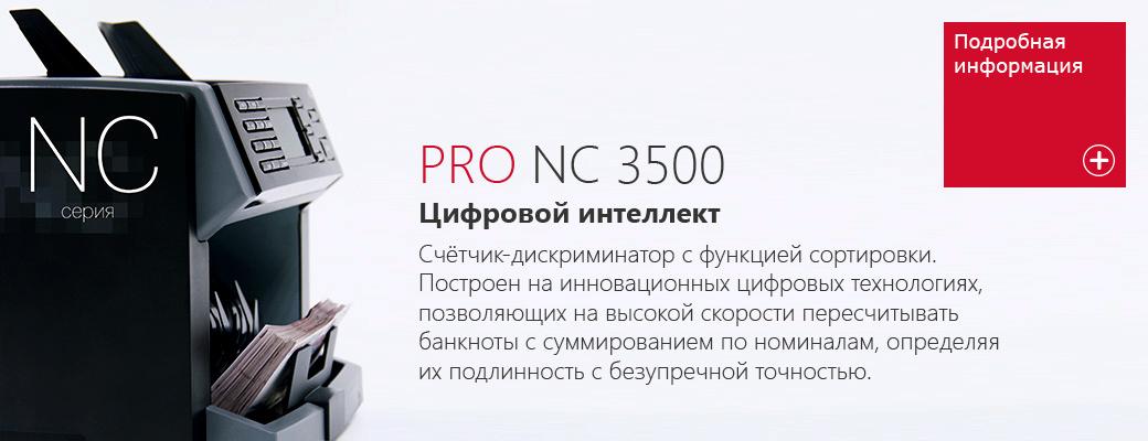 Счетчики банкнот с определением номинала DORS 750 и PRO NC-3500 купить по доступным ценам на bancnota.com.ua